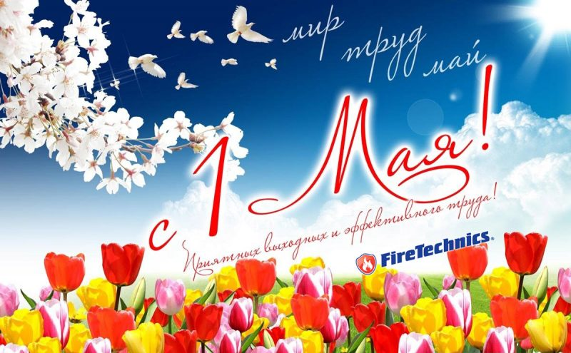 Поздравление с днем весны и труда 1 Мая от FireTechnics!